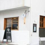 『【神奈川・横浜(天王町)】三代目佐久良屋(蕎麦)』の画像