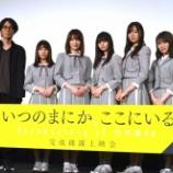 『【乃木坂46】ドキュメンタリー映画主題歌『僕のこと、しってる?』楽曲の内容が判明!!!!』の画像