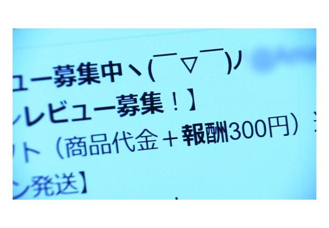 Amazonのヤラセレビューアー「罪悪感はない、副業感覚でやっている」これがいまの日本