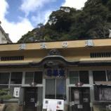 『【温泉巡り】温泉津温泉 元湯 リニューアル後に行ってみました。(島根県大田市)』の画像