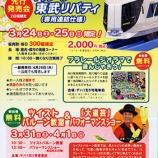 『東武博物館 プラレール東武リバティ 先行発売会など開催』の画像