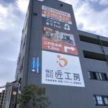 『事務所ビルの新しい目印』の画像