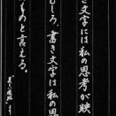 朝日新聞記事 読みたい本 「美しい痕跡」 手書きへの賛歌 フランチェスカ・ビアゼットン著 ボールペン字