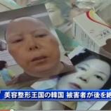 『【韓国整形失敗画像】美容整形王国の韓国、手術失敗や無資格医師クレーム倍増!被害者が後を絶たず「顔がめちゃめちゃになりました」』の画像