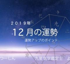 【はまつー占い】2019年12月の運勢アップのポイントをチェック! by 九星気学鑑定士 よっち