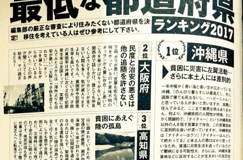 【悲報】例の雑誌、また沖縄を煽り出すwwwwwwwwwwwwwのサムネイル画像