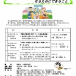『戸田市民企画講座「『みんなが大切にされるまち』になるためにできること」(全3回)8月26日(土)からスタートします!』の画像