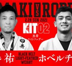 【KIT 02】全日本王者・八巻祐vs新黒帯・ホベルチ・オダ、ベテランvs新鋭対決決定