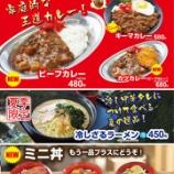 『6/2(土)オレボ食堂 メニューがリニューアルしました!』の画像