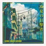 『CD Review:GOING UNDER GROUND「真夏の目撃者」』の画像
