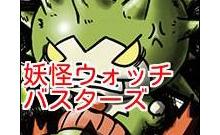 妖怪ウォッチバスターズ トゲニャンBメダルのQRコードだニャン!【9枚】