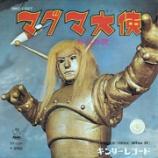 『【#ボビ伝60】コール東京『マグマ大使』動画! #ボビ的記憶に残る歌』の画像
