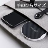 『【連載5】MCH限定割引クーポン付★Qi充電器&ケーブルが超お買い得!』の画像