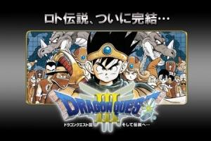 【ゲーム】iOS/Android「ドラゴンクエスト3」配信開始 価格は1200円