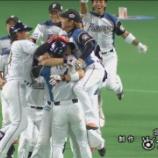 『日本シリーズ第4戦 F1-0G[10/31] 日本ハム劇的サヨナラ勝ち!宮西3k直後延長12回飯山サヨナラ打! 巨人投手奮投も12回力尽く』の画像