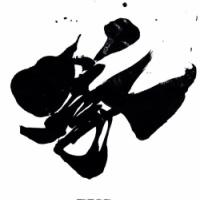 『拳』#090