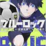 『【ブルーロック】サッカー漫画さん、ブルーロックの一強になってしまう』の画像