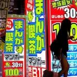 『【残酷】ネットカフェ難民が増加!一度落ちたら這い上がれない日本社会を生き抜く術とは?』の画像