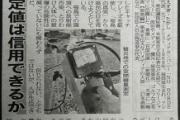 【捏造】上杉隆氏の夕刊フジの記事【原発崩壊】に誤りがあり、訂正
