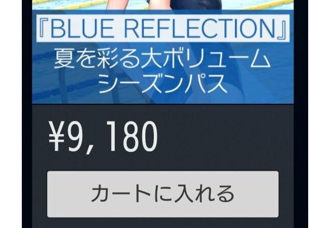 【ブルーリフレクション】DLCが本体より高い9000円で呆れられるwwwwww