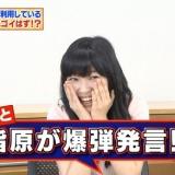 住居について指原莉乃「7畳、8畳くらい」鈴木拓「給料制ですもんね」【アレはスゴイはず!?】