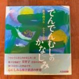 『梅雨の雨は涙のように│【絵本】247『でんでんむしのかなしみ』』の画像