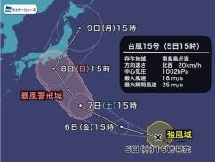台風15号の進路予想がヤバすぎるwwwwwwwwww
