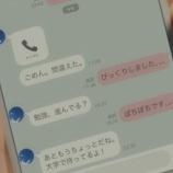『【賀喜遥香】なんだこのLINEの内容!!??絶対間違えてないだろ!!!!!!【乃木坂46】』の画像
