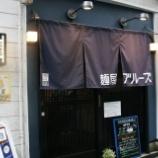 『【ラーメン】ブルーズ(静岡・富士宮)』の画像
