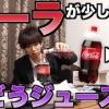 【動画】【検証】コーラが徐々にぶどうジュースになると気づかない説