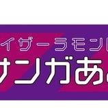 『京都 6/9(土)松本戦 「サンガあるあるマツリ」開祭!! スペシャルゲスト レイザーラモンRG 「僕が歌う時サンガは負けません!」』の画像