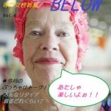 『Below4』の画像
