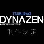 「SSSS.GRIDMAN」に続く完全新作アニメ―ション『SSSS.DYNAZENON』制作決定!!!