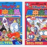 『【新連載】コロコロコミックの宇宙人田中太郎』の画像