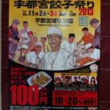 『(番外編)宇都宮餃子祭り 11月2日3日開催』の画像