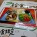 道の駅 保田小学校 薪窯ピザPizzeria da pe gonzoで10食限定の給食