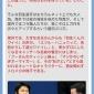 【ソチ五輪ニュース】  金メダリストの羽生結弦選手  世界規...