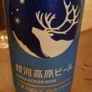 ビールが美味しい😋