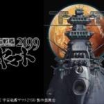 「宇宙戦艦ヤマト」新シリーズ全7章が2017年2月より公開