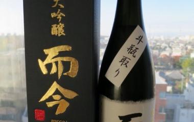 『而今 純米大吟醸 斗瓶』の画像