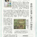 『神戸新聞(11月14日)夕刊のシニア面「長寿の作法」で薬膳を取り上げていただきました』の画像