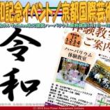 『令和記念イベント@令和時代』の画像
