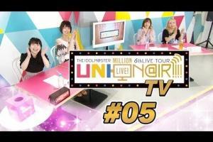 【ミリマス】「UNI-ON@IR!!!! TV」#05配信開始!