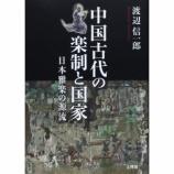 『古代中国の楽制と国家』の画像