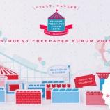 『Student Freepaper Forum2015開催!』の画像