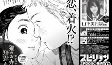 【乃木坂46】3期生・山下美月が2月20日「ビッグコミックスピリッツ」でソロ表紙デビュー!