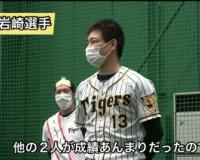 【阪神】岩崎「他の2人が成績あんまりだったので自分がそれっぽい活躍が出来て良かったです、」