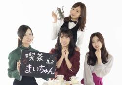 「喫茶まいちゅん」の佐々木琴子、美人すぎるほほえみ・・・!