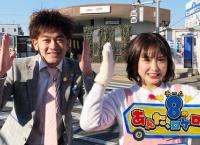 今夜22:00〜「チーム8のあんた、ひとりロケ!ただいま!おかえり!山田旅」放送!