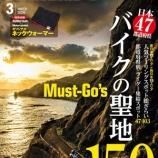 『メディア掲載《2月1日発売号》』の画像